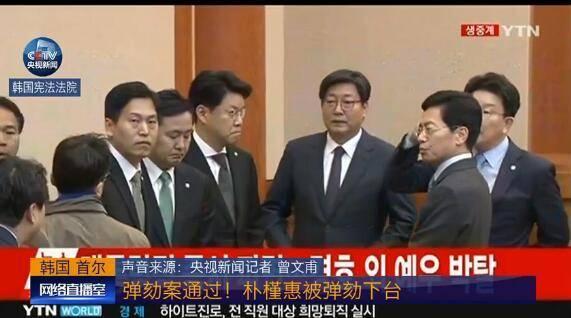 朴槿惠成韩国首位被弹劾总统,三星、乐天、SK涉嫌利益输送