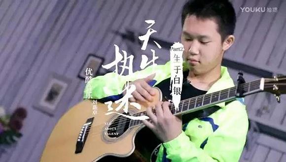 那个让高晓松震惊的13岁吉他天才,辍学北漂了