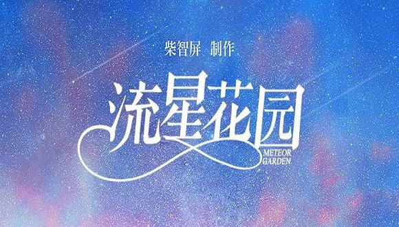 《流星花园》重拍 郭敬明说他要演道明寺?