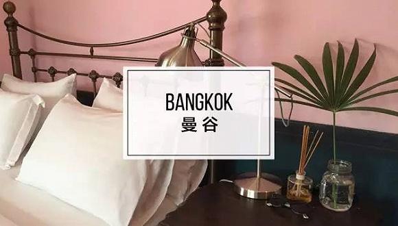 曼谷 时髦别致的几个小旅馆