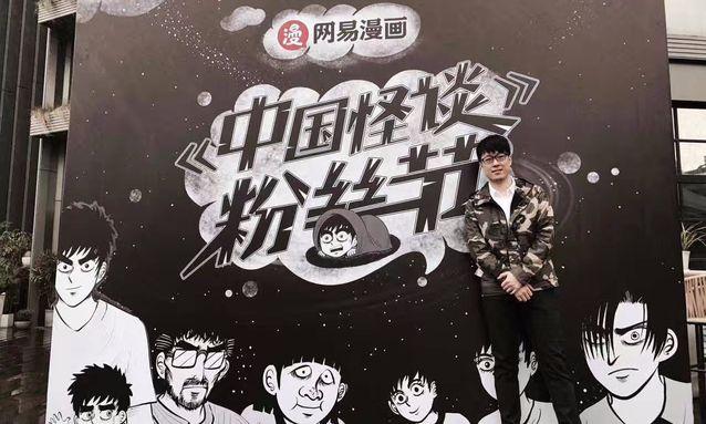 《中国怪谈》二次元营销 核心粉丝打造漫画新生态