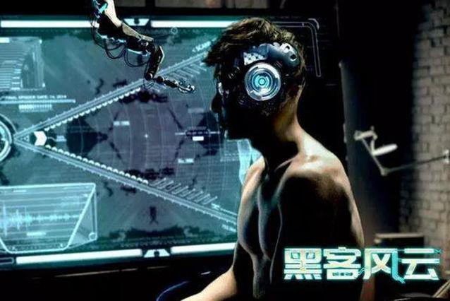 《黑客风云》给国产科幻打一支青春的荷尔蒙