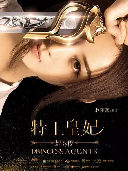 新剧《楚乔传》剑指暑期,赵丽颖这一次为信仰而战
